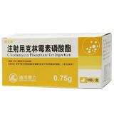 注射用克林霉素磷酸酯-0.75g