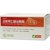 注射用乙酰谷酰胺-0.3g