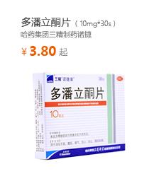 10mg*30s多潘立酮片