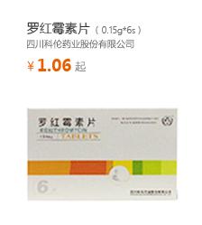0.15g*6s罗红霉素片