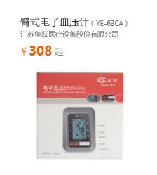 臂式血压计