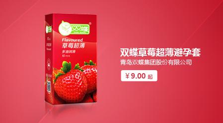 10s双碟草莓超薄避孕套