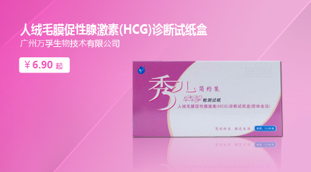 人绒毛膜促性腺激素(HCG)诊断试纸盒