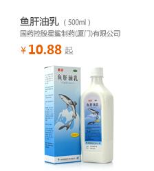 500ml鱼肝油乳